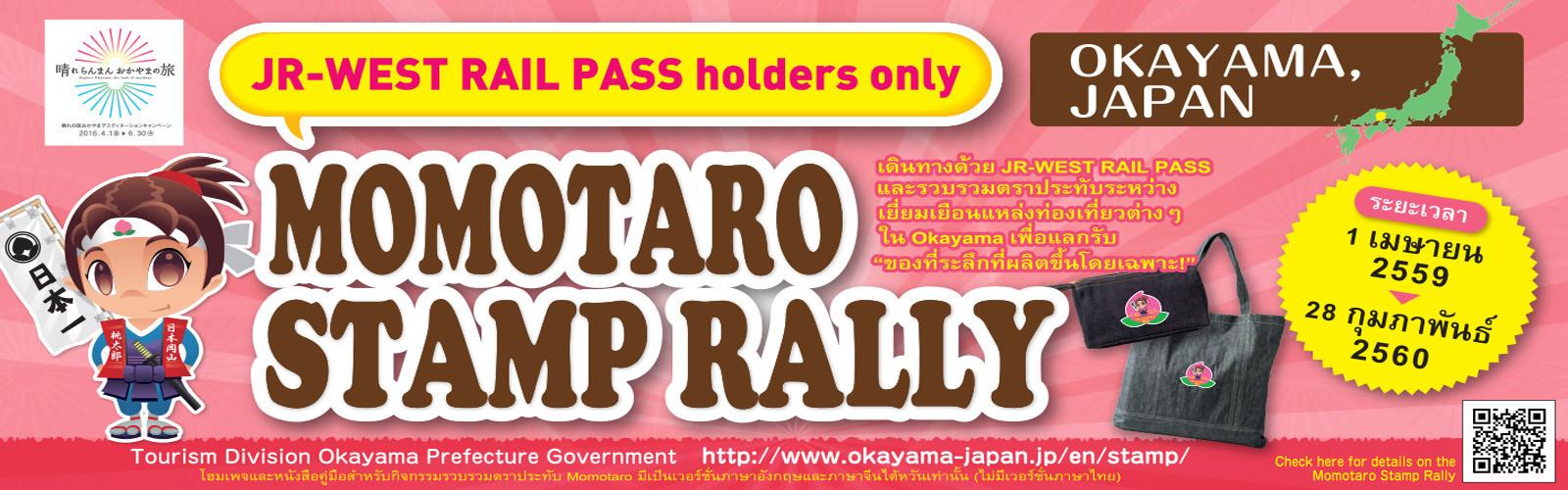 160330--Momotaro-Rally