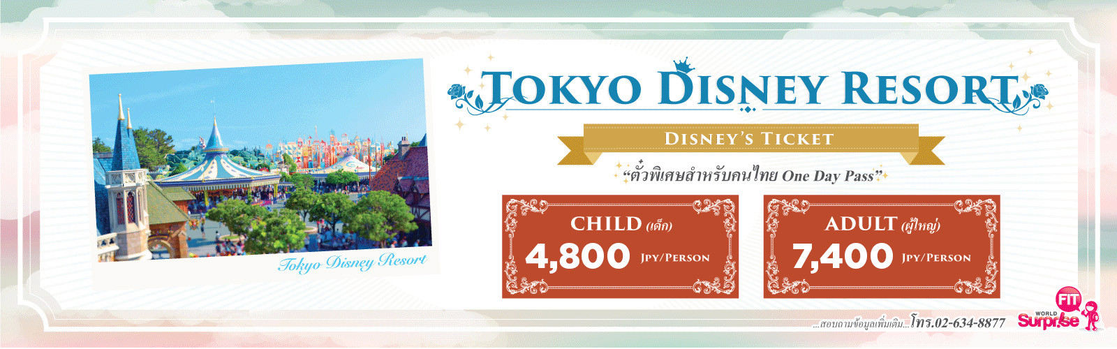 150505-Tokyo-Disney-1600x500-pixles