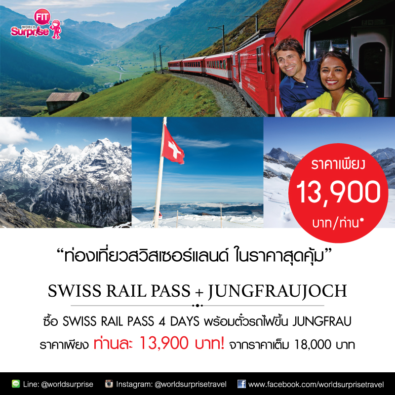 160624----Swiss-Rail-Pass-+-Jungfraujoch-2016